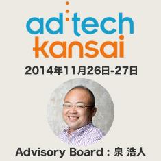 adtech osaka 2014