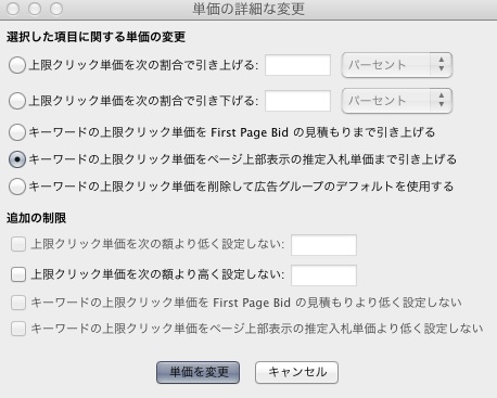 AdWords Editor 自動設定
